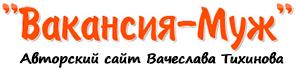 Вакансия-Муж
