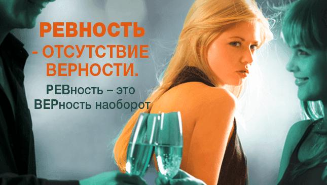 Psihologiya Revnosti 1