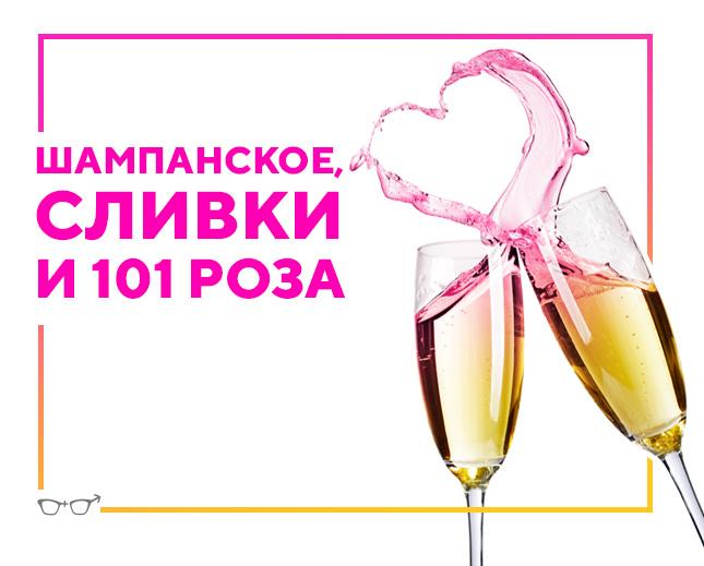 shampanskoe slivki 645 519
